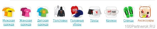 Партнерская программа по продаже прикольных футболок, толстовок, кепки, шапки и т.д.