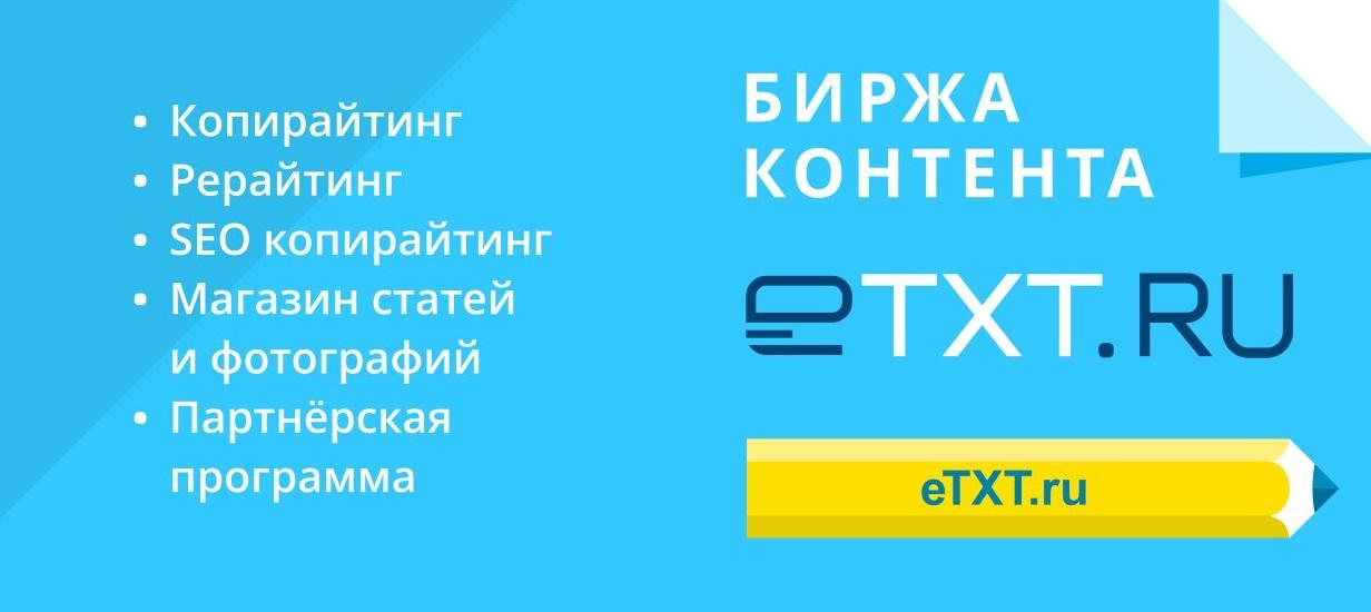 Партнерская программа биржи копирайта eTXT