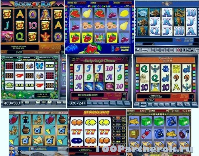 Игровые автоматы партнерская программа