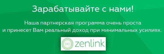 Заработать с zenlink.ru