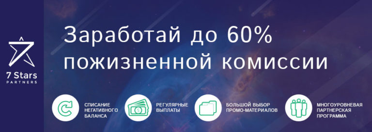 Гэмблинг партнерка 7StarsPartners